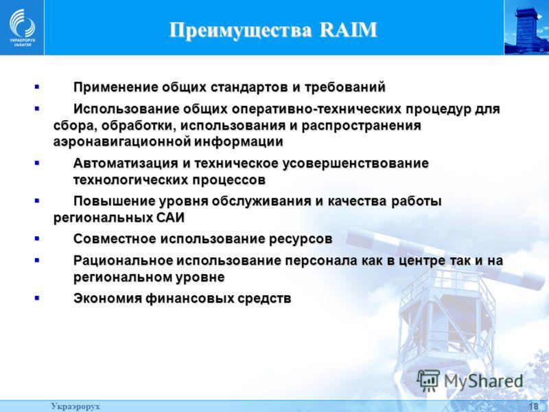18 Преимущества RAIM Применение общих стандартов и требований Использование общих оперативно-технических процедур для сбора, обработки, использования и распространения аэронавигационной информации Использование общих оперативно-технических процедур д