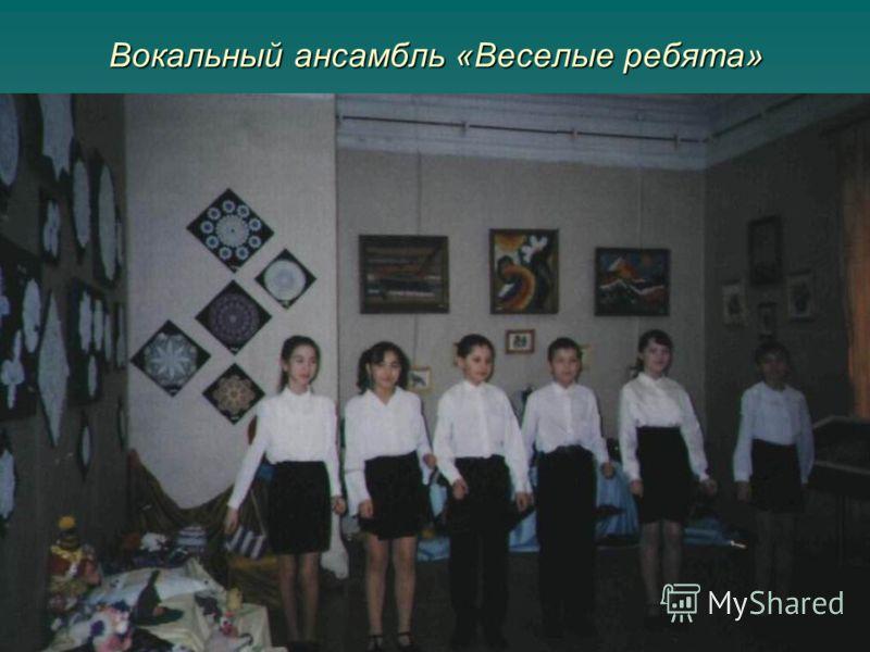 Вокальный ансамбль «Веселые ребята»