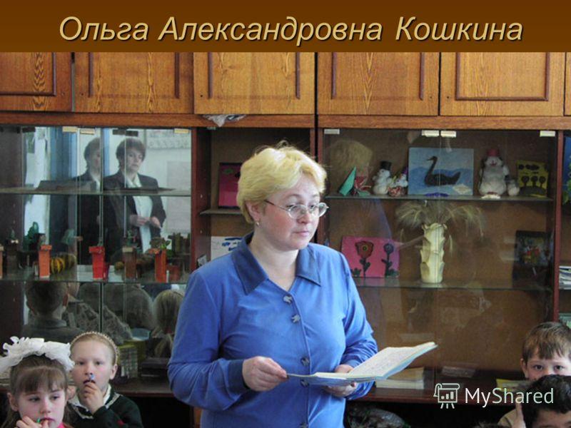 Ольга Александровна Кошкина