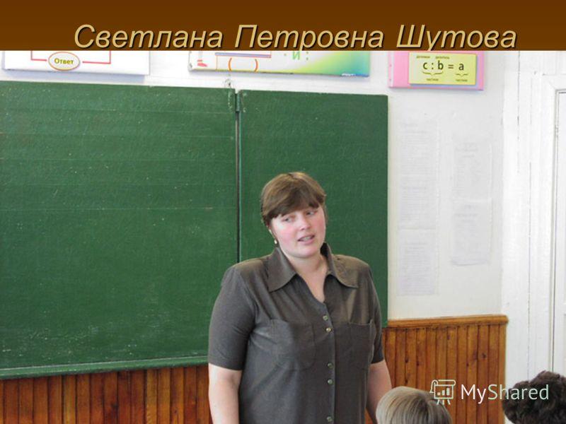 Светлана Петровна Шутова