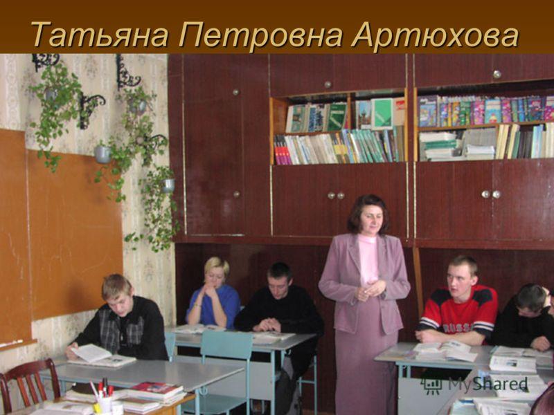Татьяна Петровна Артюхова