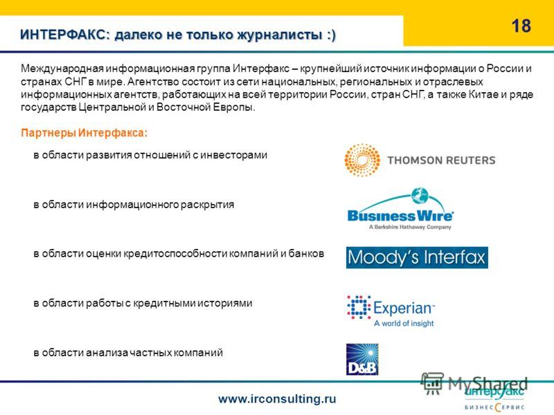 18 ИНТЕРФАКС: далеко не только журналисты :) www.irconsulting.ru Международная информационная группа Интерфакс – крупнейший источник информации о России и странах СНГ в мире. Агентство состоит из сети национальных, региональных и отраслевых информаци
