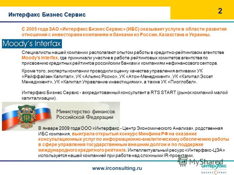 2 Интерфакс Бизнес Сервис www.irconsulting.ru С 2005 года ЗАО «Интерфакс Бизнес Сервис» (ИБС) оказывает услуги в области развития отношений с инвесторами компаниям и банками из России, Казахстана и Украины. Специалисты нашей компании располагают опыт