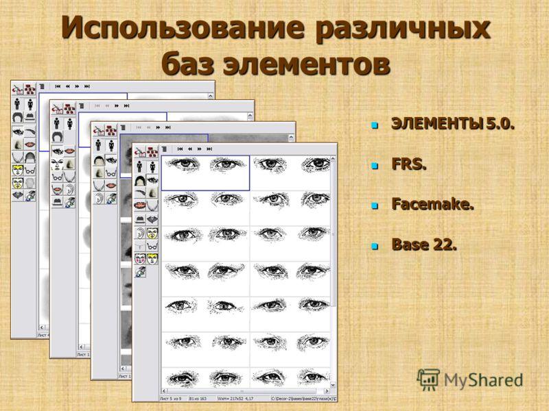 Использование различных баз элементов ЭЛЕМЕНТЫ 5.0. ЭЛЕМЕНТЫ 5.0. FRS. FRS. Facemake. Facemake. Base 22. Base 22.
