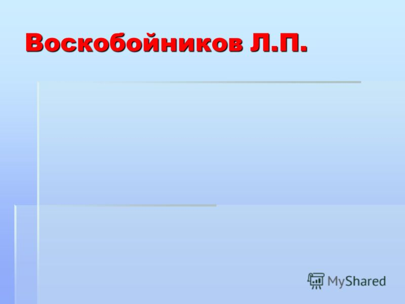 Воскобойников Л.П.