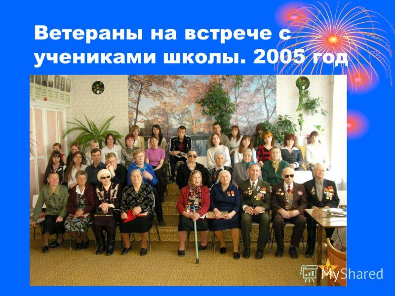 Ветераны на встрече с учениками школы. 2005 год