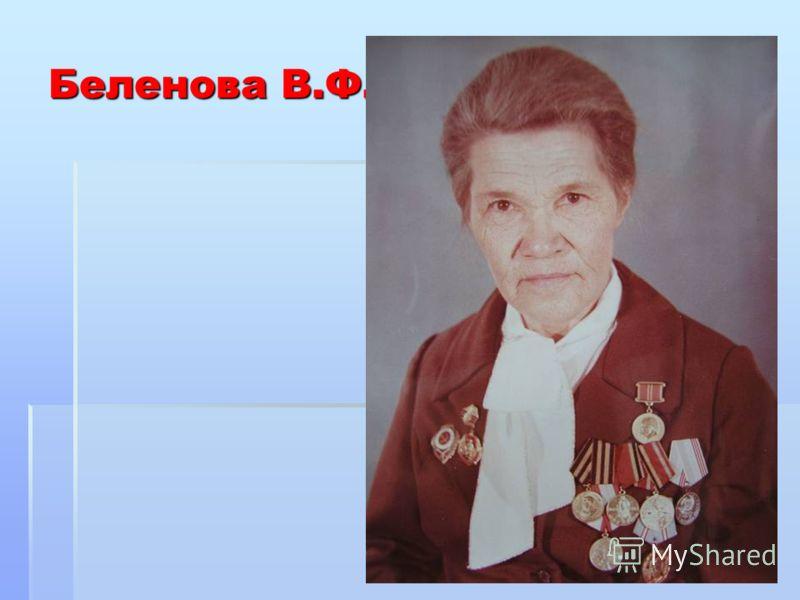 Беленова В.Ф.