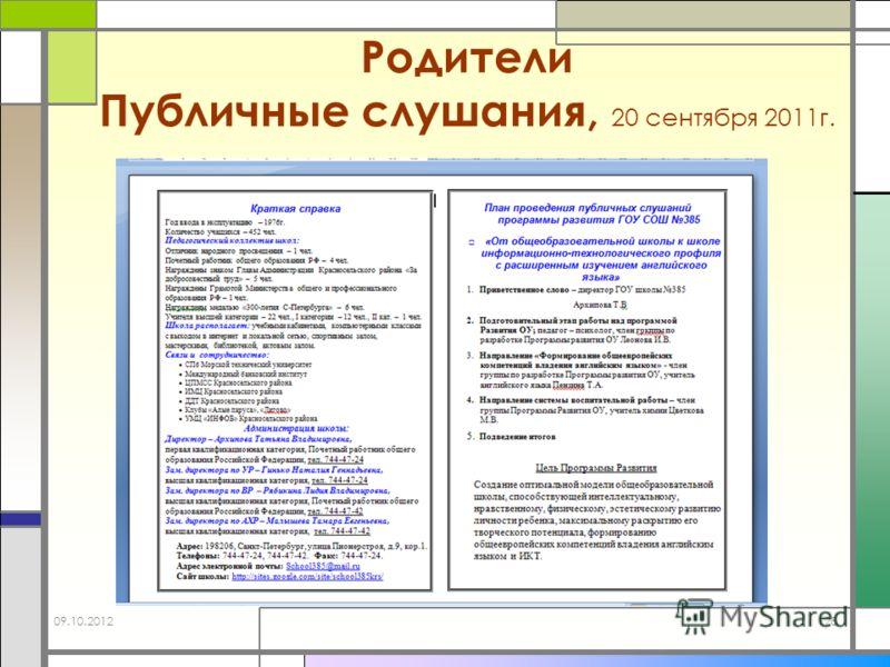 09.10.201228 Родители Публичные слушания, 20 сентября 2011г.