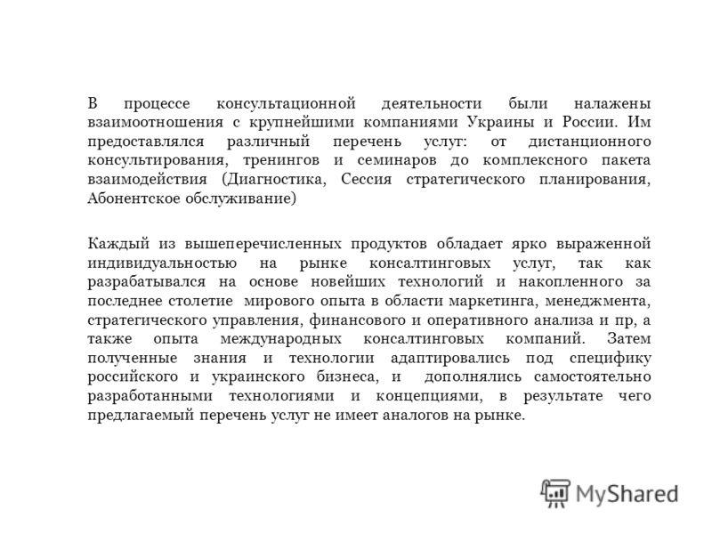 В процессе консультационной деятельности были налажены взаимоотношения с крупнейшими компаниями Украины и России. Им предоставлялся различный перечень услуг: от дистанционного консультирования, тренингов и семинаров до комплексного пакета взаимодейст
