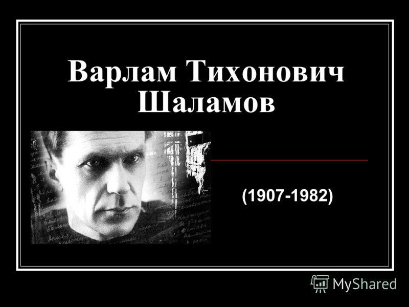 Варлам Тихонович Шаламов (1907-1982)