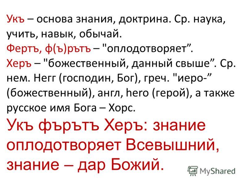Укъ – основа знания, доктрина. Ср. наука, учить, навык, обычай. Фертъ, ф(ъ)рътъ –