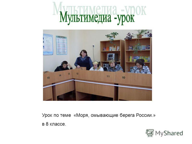 Урок по теме «Моря, омывающие берега России.» в 8 классе.