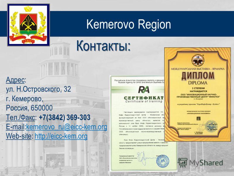 Контакты: Адрес: ул. Н.Островского, 32 г. Кемерово, Россия, 650000 Тел./Факс: +7(3842) 369-303 E-mail:kemerovo_ru@eicc-kem.org Web-site: http://eicc-kem.org Kemerovo Region