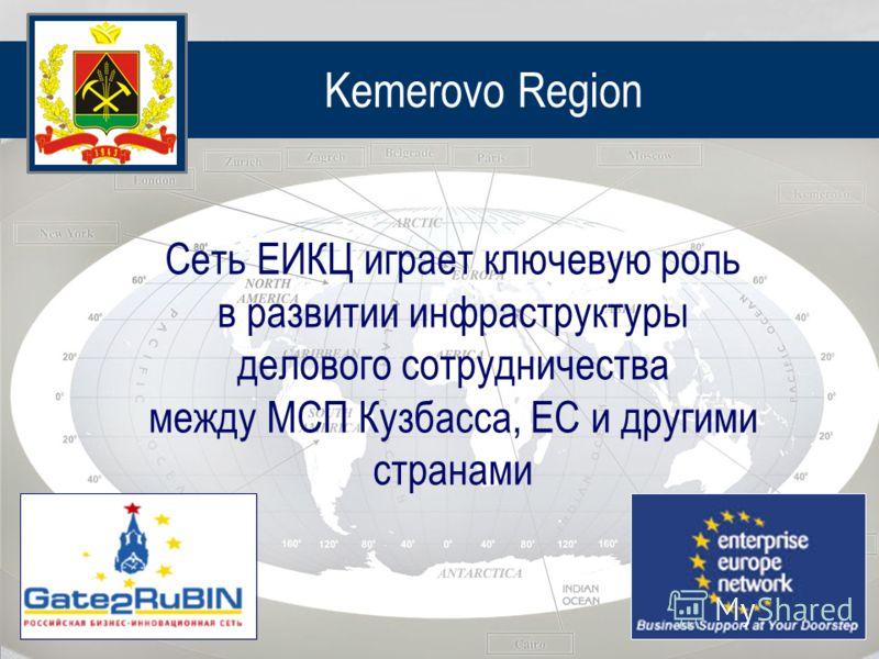 Kemerovo Region Сеть ЕИКЦ играет ключевую роль в развитии инфраструктуры делового сотрудничества между МСП Кузбасса, ЕС и другими странами Kemerovo Region Сеть ЕИКЦ играет ключевую роль в развитии инфраструктуры делового сотрудничества между МСП Кузб