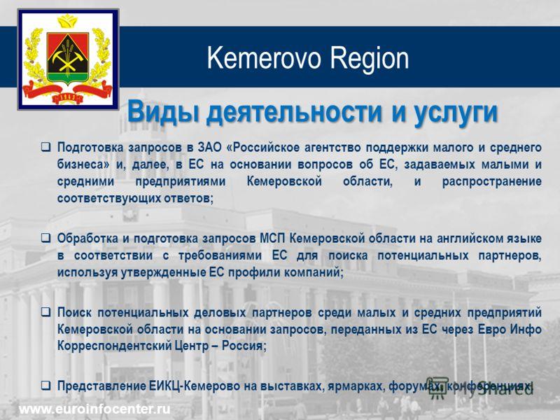 Kemerovo Region Подготовка запросов в ЗАО «Российское агентство поддержки малого и среднего бизнеса» и, далее, в ЕС на основании вопросов об ЕС, задаваемых малыми и средними предприятиями Кемеровской области, и распространение соответствующих ответов