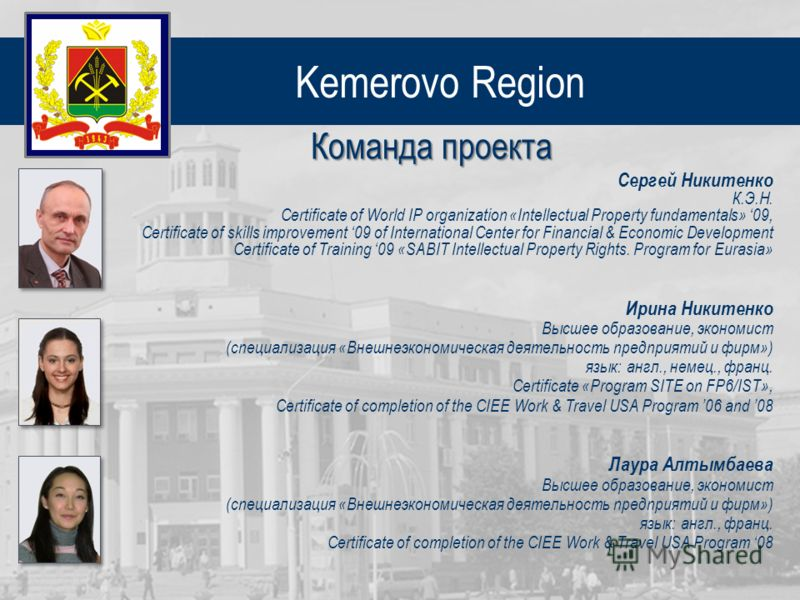 Kemerovo Region Команда проекта Сергей Никитенко К.Э.Н. Certificate of World IP organization «Intellectual Property fundamentals» 09, Certificate of skills improvement 09 of International Center for Financial & Economic Development Certificate of Tra