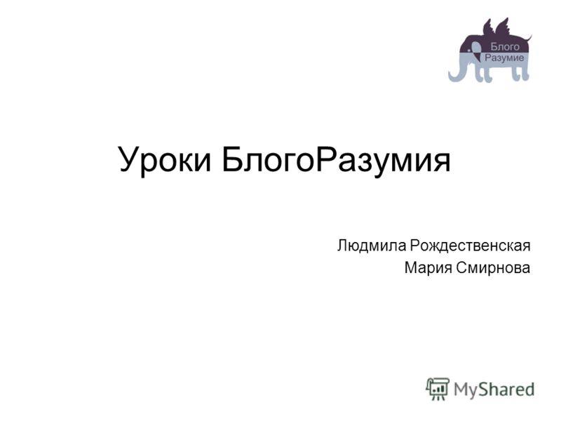 Уроки БлогоРазумия Людмила Рождественская Мария Смирнова
