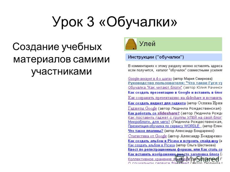 Урок 3 «Обучалки» Создание учебных материалов самими участниками
