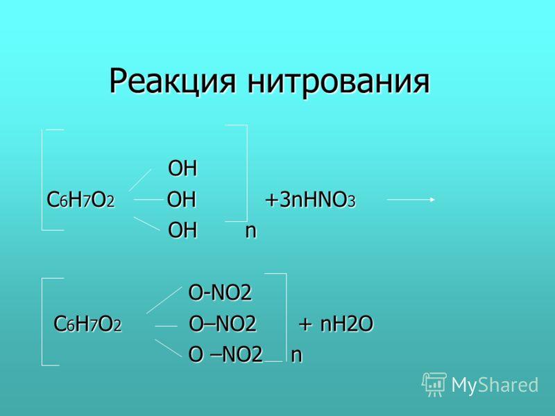 Реакция нитрования OH OH С 6 Н 7 О 2 ОН +3nHNO 3 С 6 Н 7 О 2 ОН +3nHNO 3 ОН n ОН n О-NO2 О-NO2 С 6 Н 7 О 2 O–NO2 + nH2O С 6 Н 7 О 2 O–NO2 + nH2O O –NO2 n O –NO2 n