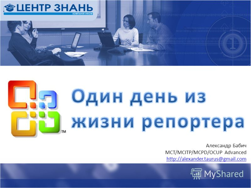 Александр Бабич MCT/MCITP/MCPD/OCUP Advanced http://alexander.taurus@gmail.com http://alexander.taurus@gmail.com