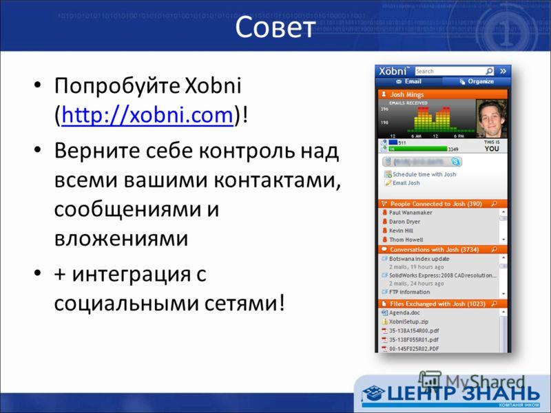 Совет Попробуйте Xobni (http://xobni.com)!http://xobni.com Верните себе контроль над всеми вашими контактами, сообщениями и вложениями + интеграция с социальными сетями!