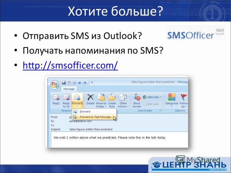 Хотите больше? Отправить SMS из Outlook? Получать напоминания по SMS? http://smsofficer.com/