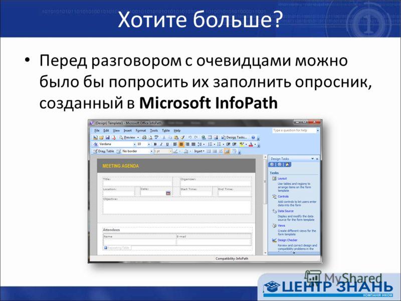 Хотите больше? Перед разговором с очевидцами можно было бы попросить их заполнить опросник, созданный в Microsoft InfoPath