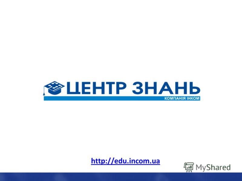 http://edu.incom.ua