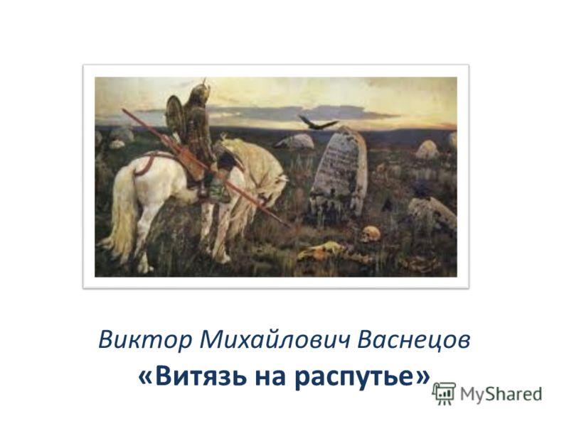 Виктор Михайлович Васнецов «Витязь на распутье»