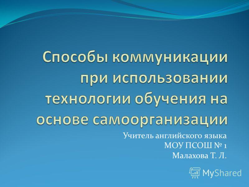 Учитель английского языка МОУ ПСОШ 1 Малахова Т. Л.