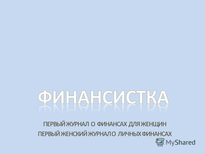 ПЕРВЫЙ ЖУРНАЛ О ФИНАНСАХ ДЛЯ ЖЕНЩИН ПЕРВЫЙ ЖЕНСКИЙ ЖУРНАЛ О ЛИЧНЫХ ФИНАНСАХ
