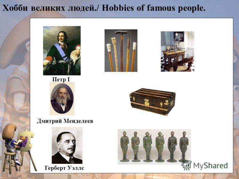 Хобби великих людей./ Hobbies of famous people. Дмитрий Менделеев Герберт Уэллс Петр I