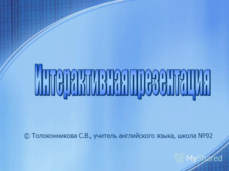 © Толоконникова С.В., учитель английского языка, школа 92