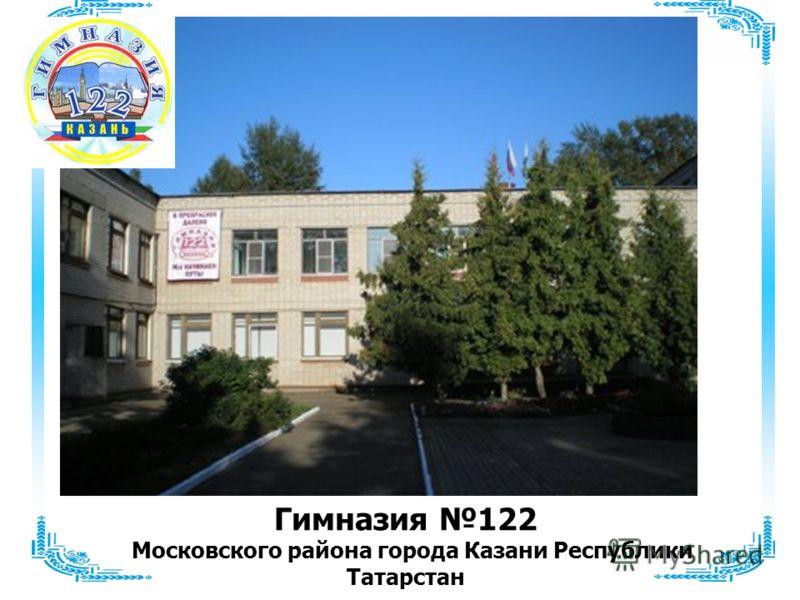 Гимназия 122 Московского района города Казани Республики Татарстан