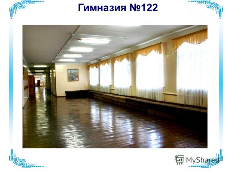 Гимназия 122