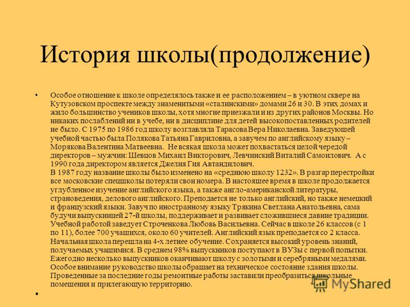 История школы(продолжение) Особое отношение к школе определялось также и ее расположением – в уютном сквере на Кутузовском проспекте между знаменитыми «сталинскими» домами 26 и 30. В этих домах и жило большинство учеников школы, хотя многие приезжали
