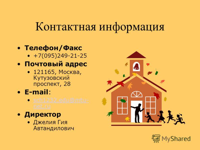 Контактная информация Телефон/Факс +7(095)249-21-25 Почтовый адрес 121165, Москва, Кутузовский проспект, 28 E-mail: sch1232.edu@mtu- net.rusch1232.edu@mtu- net.ru Директор Джелия Гия Автандилович