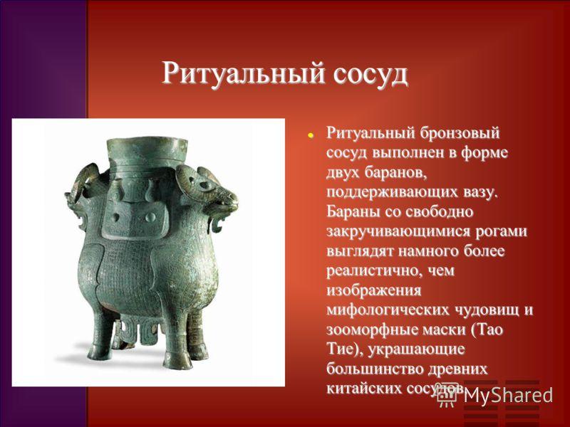 Ритуальный сосуд Ритуальный бронзовый сосуд выполнен в форме двух баранов, поддерживающих вазу. Бараны со свободно закручивающимися рогами выглядят намного более реалистично, чем изображения мифологических чудовищ и зооморфные маски (Тао Тие), украша