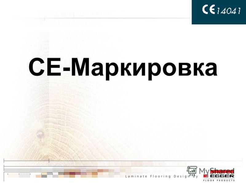 CE-Маркировка
