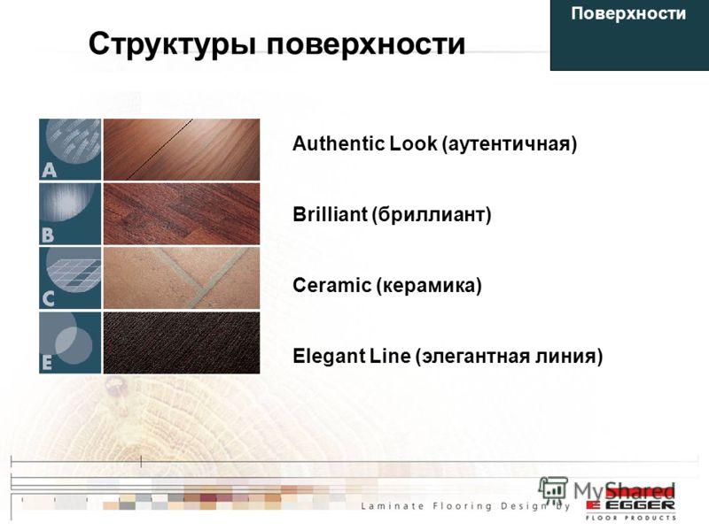Authentic Look (аутентичная) Brilliant (бриллиант) Ceramic (керамика) Elegant Line (элегантная линия) Структуры поверхности Поверхности