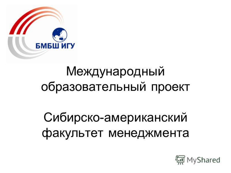 Международный образовательный проект Сибирско-американский факультет менеджмента