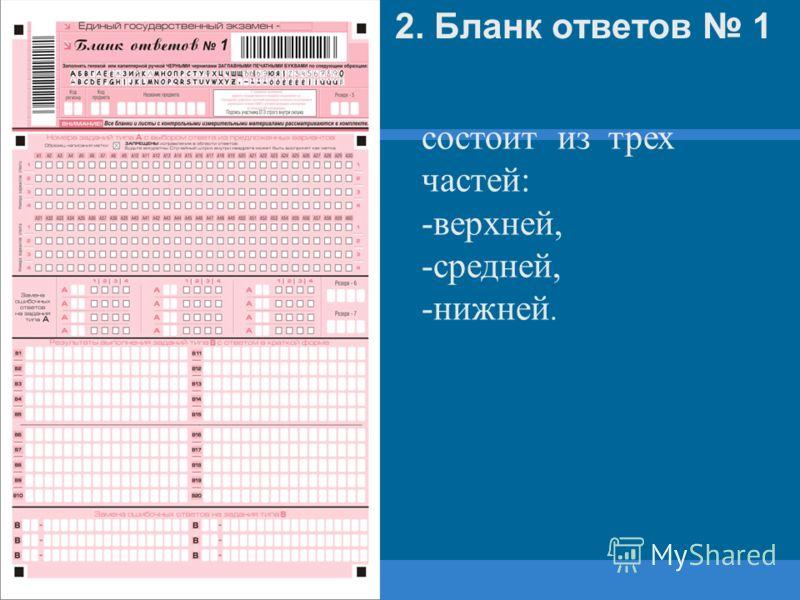 2. Бланк ответов 1 состоит из трех частей: -верхней, -средней, -нижней.