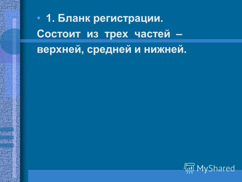 1. Бланк регистрации. Состоит из трех частей – верхней, средней и нижней.