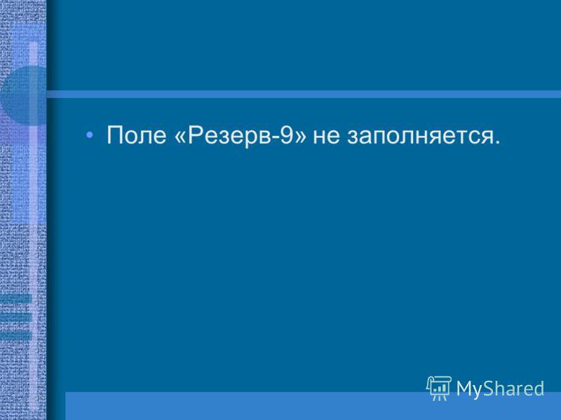 Поле «Резерв-9» не заполняется.