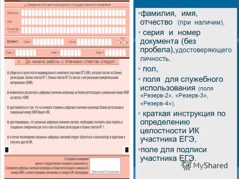фамилия, имя, отчество (при наличии), серия и номер документа (без пробела), удостоверяющего личность, пол, поля для служебного использования (поля «Резерв-2», «Резерв-3», «Резерв-4»), краткая инструкция по определению целостности ИК участника ЕГЭ, п
