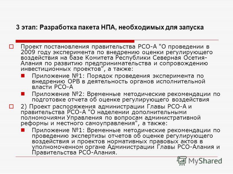 3 этап: Разработка пакета НПА, необходимых для запуска Проект постановления правительства РСО-А