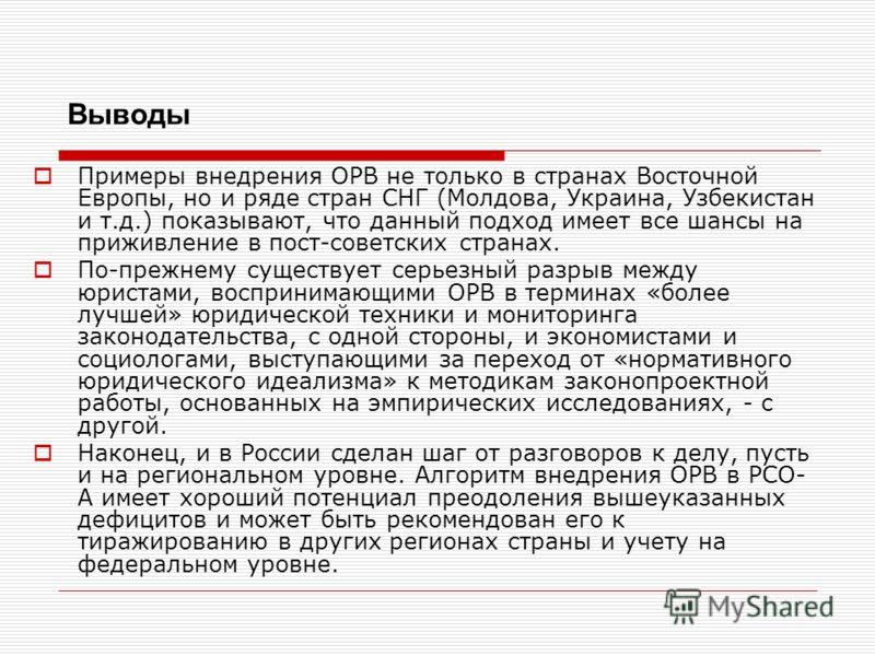 Выводы Примеры внедрения ОРВ не только в странах Восточной Европы, но и ряде стран СНГ (Молдова, Украина, Узбекистан и т.д.) показывают, что данный подход имеет все шансы на приживление в пост-советских странах. По-прежнему существует серьезный разры