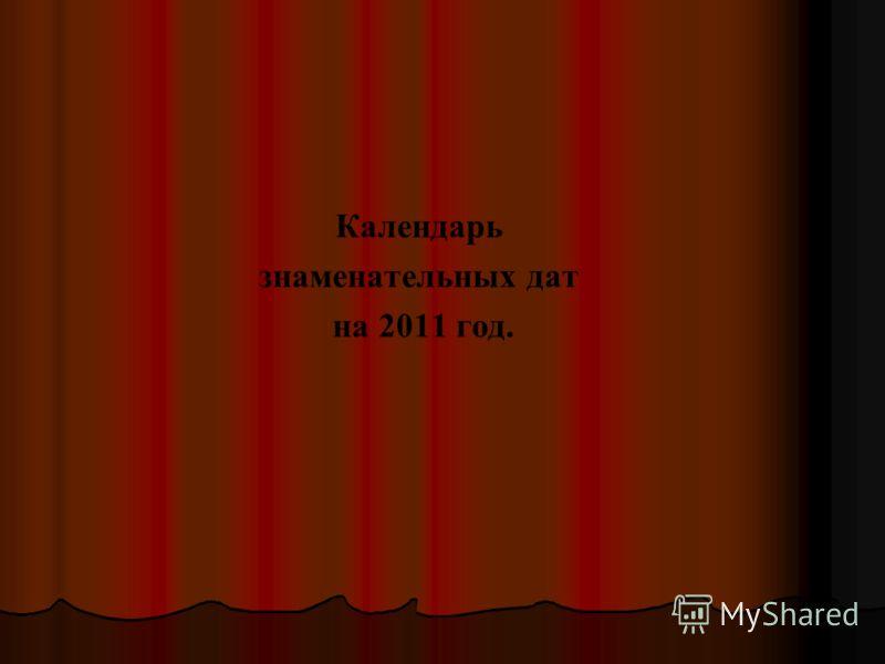 Календарь знаменательных дат на 2011 год.