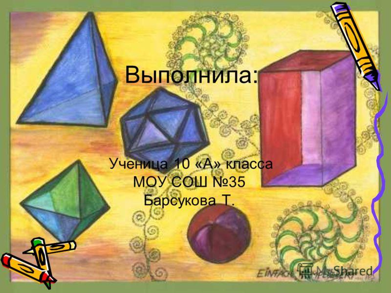 Выполнила: Ученица 10 «А» класса МОУ СОШ 35 Барсукова Т.