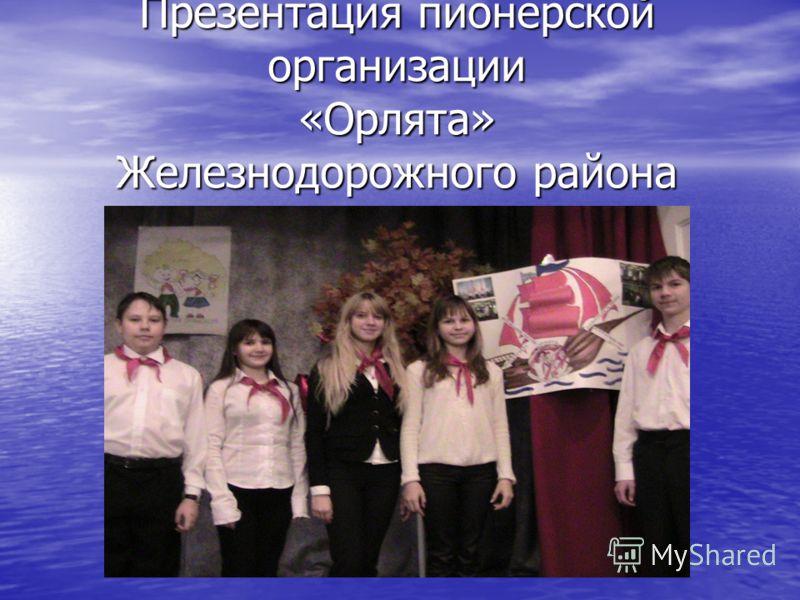 Презентация пионерской организации «Орлята» Железнодорожного района